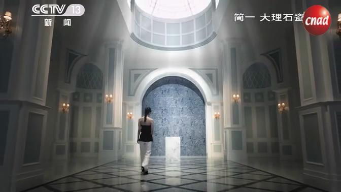 简一大理石瓷砖央视广告片