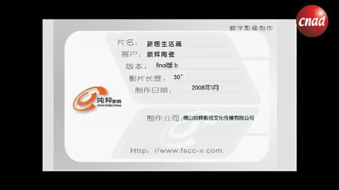 顺辉瓷砖广告片-家居篇