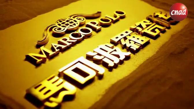马可波罗瓷砖广告片