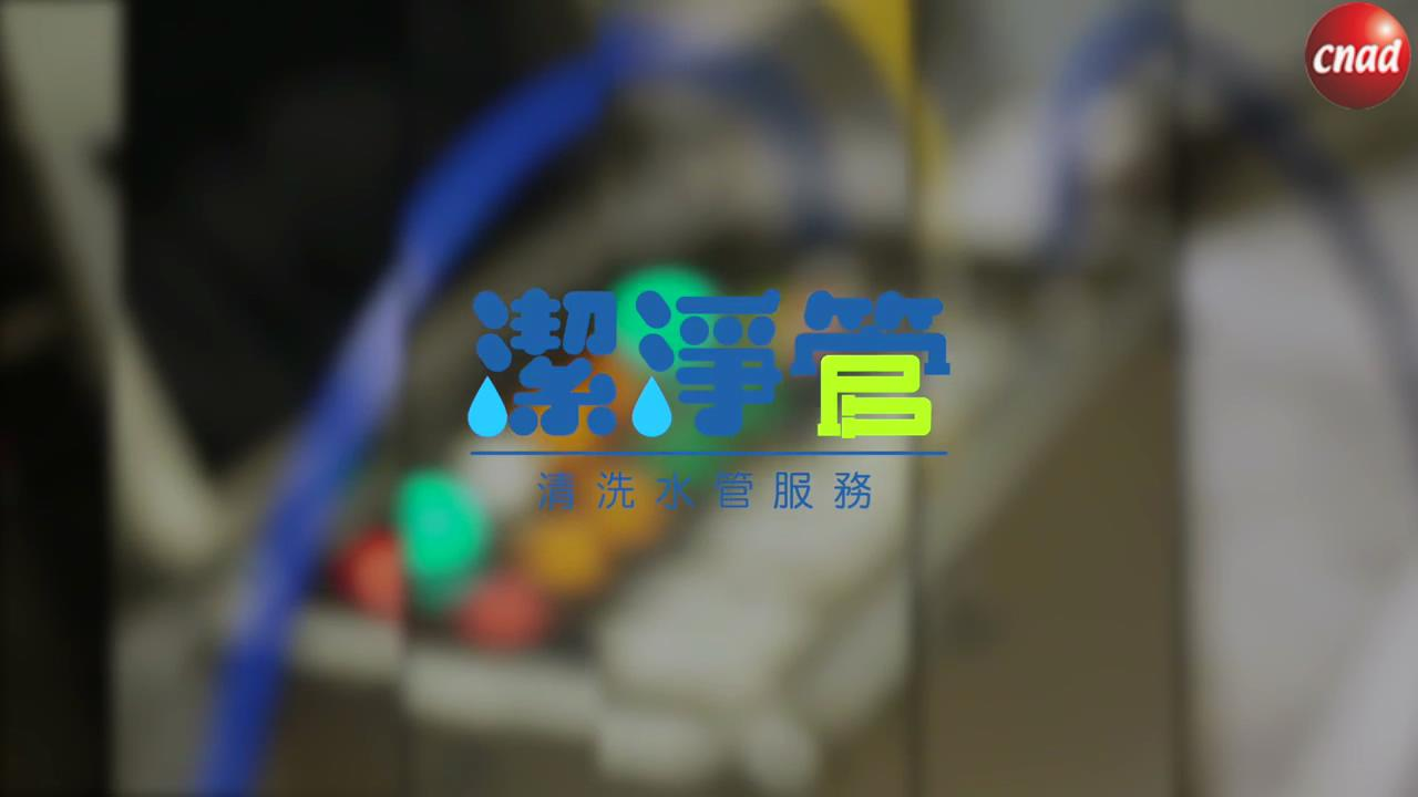 香港水管清洗吳孟達代言廣告