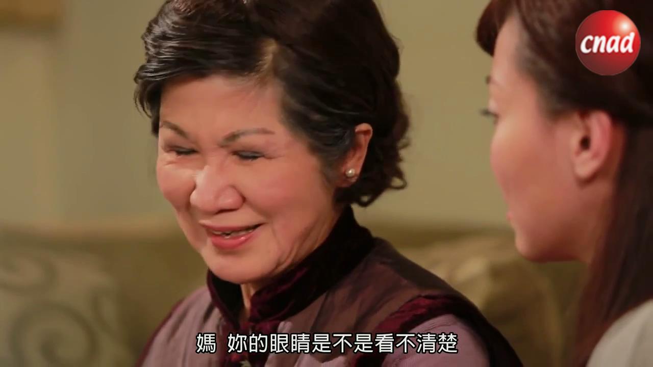 台湾人寿微电影--妈妈的眼睛