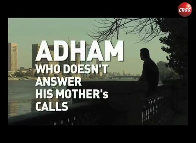《Adham为什么不接妈妈的电话》