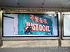 广州公交户外广告(2016-9-24)