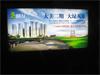 广州户外广告【2014-1-29】