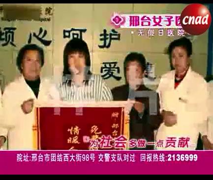女子医院恭贺新春20秒拜年祝福电视医疗广告