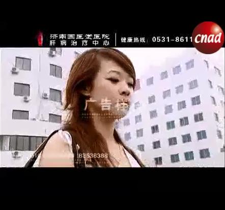山东济南国医堂医院肝病医疗中心广告视频