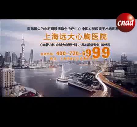 影视-广告-刘俊勇-上海远大心胸医院