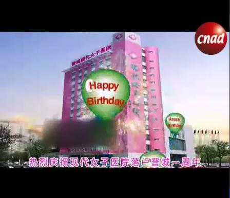 晋城医院1分钟广告