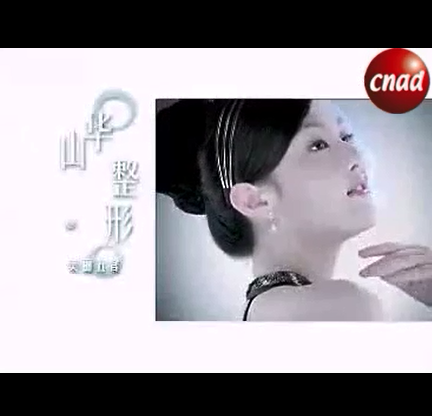 杭州华山医疗美容医院—女人性感篇30秒、15秒、10秒、5秒