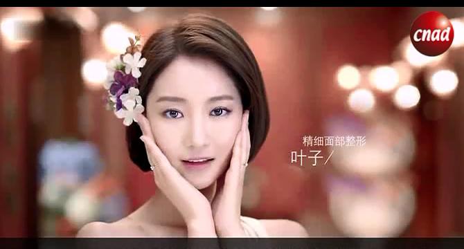 武汉叶子医疗美容医院广告片