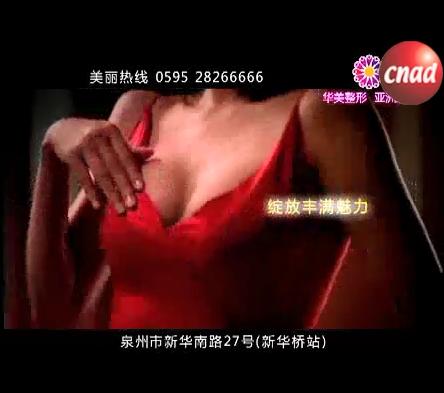 泉州华美整形美容医院品牌广告-《美胸丰胸篇》