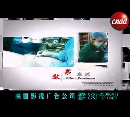深圳医疗医药电视广告片制作-眼科医院专科门诊电视广告