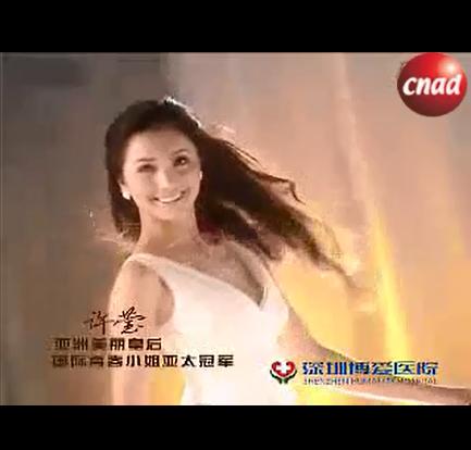 深圳博爱医院,美容整形医疗广告