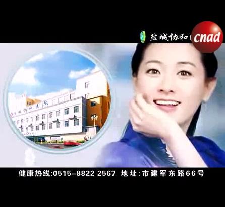 盐城协和医院广告