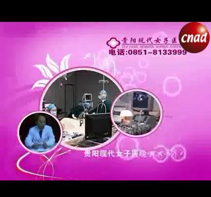 贵阳现代女子医院手术广告片