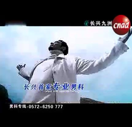 长兴九洲男科医院广告