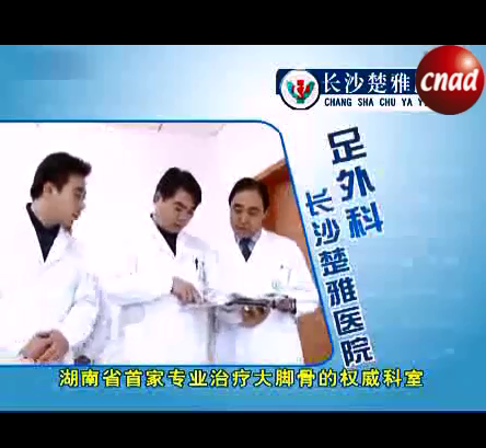 长沙楚雅医院足外科广告