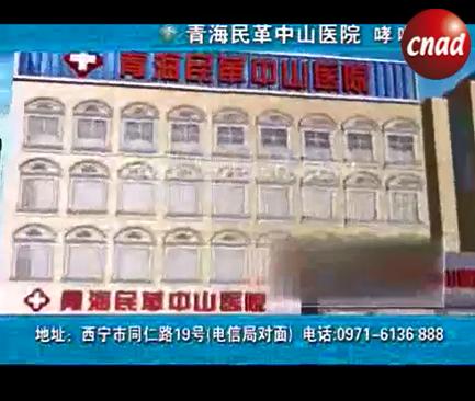 青海民革中山医院哮喘科医疗广告