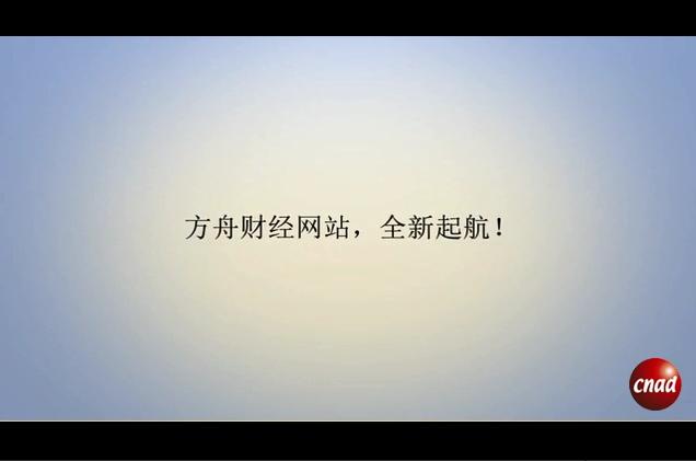 方舟财经网宣传片