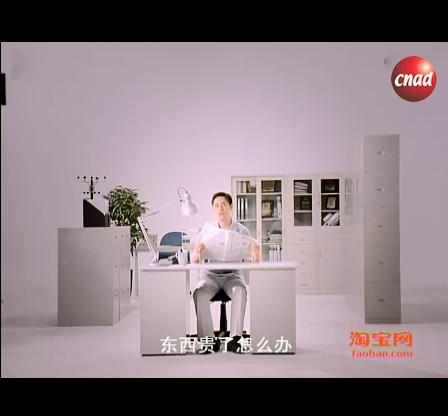 淘宝网广告之男白领篇