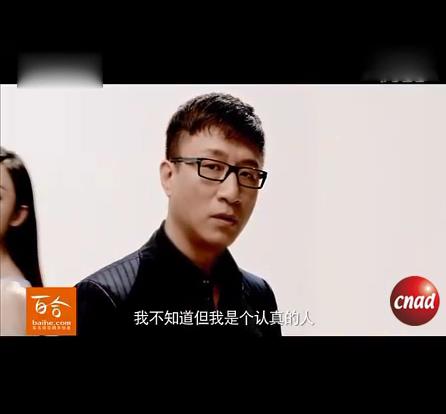 百合网广告孙红雷版