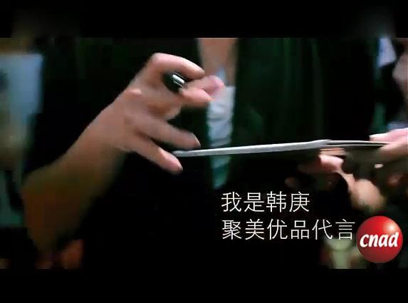 聚美优品网站广告韩庚TVC版