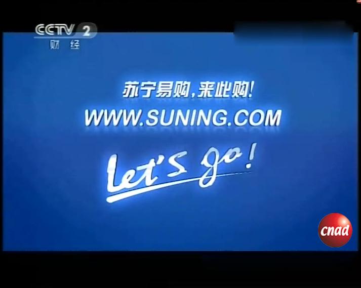 苏宁易购网站广告