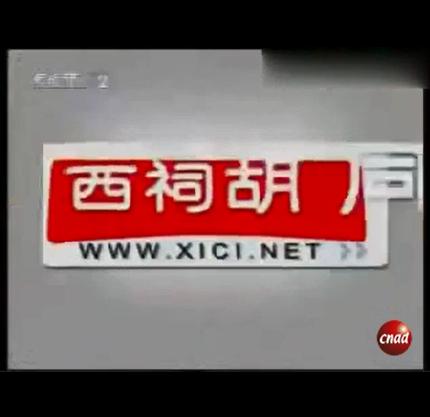 西祠胡同网站广告