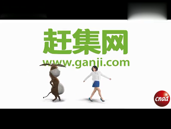 赶集网广告之招聘篇2014