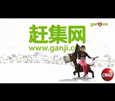 赶集网广告姚晨版