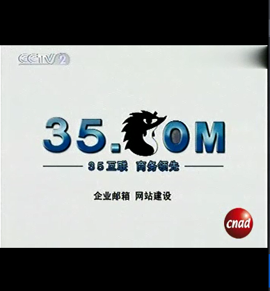35互联网站广告